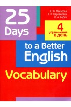 Купить - Книги - 25 Days to a Better English. Vocabulary