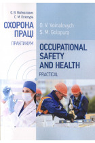 Купить - Книги - Occupational Safety and Health. Practical. Навчальний посібник