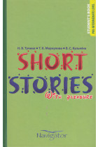 Купить - Книги - Short stories with pleasure. Pre-intermediate level student's book