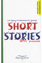 Купити - Книжки - Short stories with pleasure. Pre-intermediate level teacher's book
