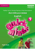 Купити - Книжки - Quick Minds 3. Pupil's Book. Ukrainian edition