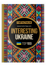 Купити - Interesting Ukraine. Top 100