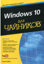 Купить - Windows 10 для чайников