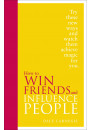 Купить - How to Win Friends and Influence People: Special Edition