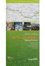 Купить - Kyiv – Kharkiv. Road Book. Highway М-03 (Е-40)