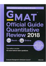 Купить - GMAT Official Guide 2018 Quantitative Review: Book + Online