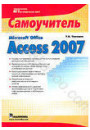 Купить - Microsoft Office Access 2007. Самоучитель