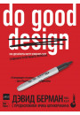 Купить - [Do Good Design. Как дизайнеры могут изменить мир
