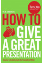 Купить - How To Give A Great Presentation