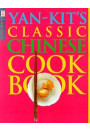 Купить - Yan-Kit`s Classic Chinese Cookbook