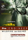 Купить - Pro/Engineer Wildfire 2.0/3.0/4.0. Самоучитель (+ DVD-ROM)