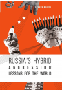 Купить - Russia's Hybrid Aggression. Lessons for the World