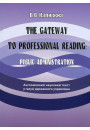 Купить - The Gateway to Professional Reading. Public Administration