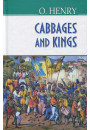 Купить - Cabbages and Kings