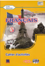 Купити - A la decouverte du francais 5. Cahier d'activites (+ CD-MP3 + DVD-ROM)