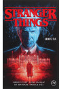 Купить - Stranger Things. Шоста. Книга 2.