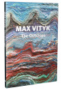Купить - Max Vityk. The Outcrops