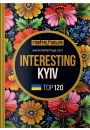 Купить - Interesting Kyiv