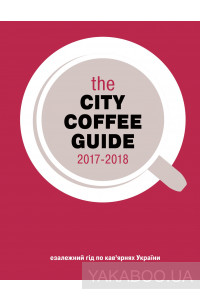 Фото - The City Coffee Guide 2017-2018