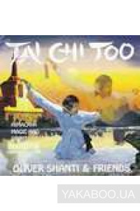 Фото - Oliver Shanti & Friends: Tai Chi Too. Himalaya Magic and Spirit