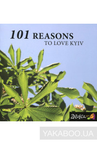 Фото - 101 reasons to love kyiv