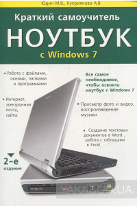 Фото - Краткий самоучитель. Ноутбук с Windows 7