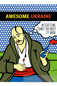 Фото - Awesome Ukraine. Interesting Things You Need To Know