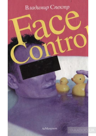 Фото - Face Control