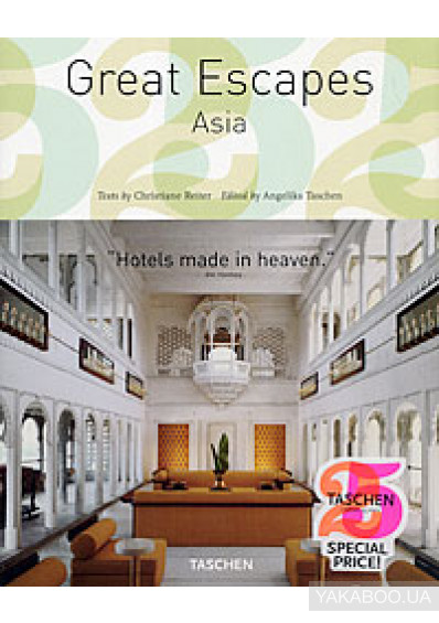 Фото - Great Escapes. Asia