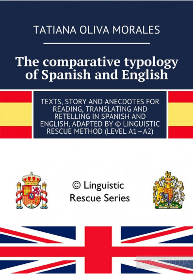 Фото - The comparative typology ofSpanish and English. Texts, story and anecdotes for reading, translating and retelling inSpanish and English, adapted by © Linguistic Rescue method (level A1—A2)