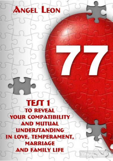 Фото - Test 1 to reveal your compatibility and mutual understanding in love, temperament, marriage and family life