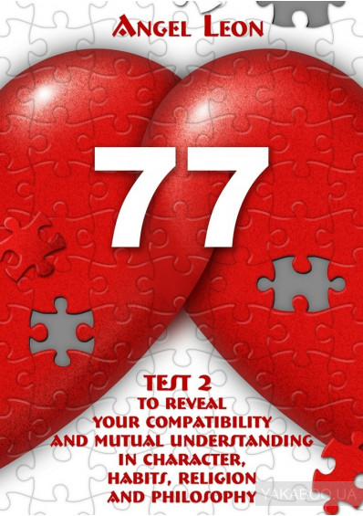 Фото - Test2 toreveal your compatibility andmutual understanding incharacter, habits, religion andphilosophy