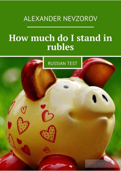 Фото - How much do Istandin rubles