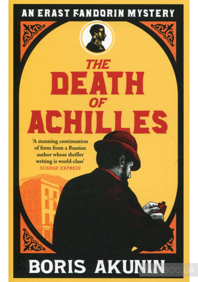 Фото - The Death of Achilles