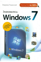 Купити - Електронні книжки - Знакомьтесь: Windows 7