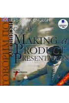 Купити - Аудіокниги - Let's Speak English. Case 4. Making a Product Presentation