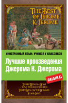 Купити - Електронні книжки - Лучшие произведения Джерома К. Джерома / The Best of Jerome K. Jerome