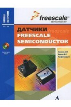Купити - Книжки - Датчики Freescale Semiconductor + CD