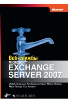 Купити - Книжки - Веб-службы Microsoft Exchange Server 2007