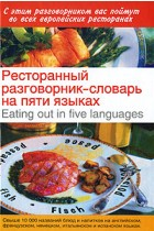 Купити - Книжки - Ресторанный разговорник-словарь на пяти языках / Eating out in Five Languages