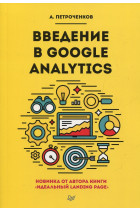 Купити - Книжки - Введение в Google Analytics