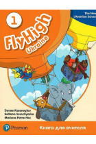 Купити - Книжки - Fly High Ukraine 1. Книга для вчителя