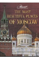Купити - Книжки - The Most Beautiful Places of Moscow