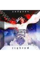 Купити - Музика - Линда: Эмбрион Right CD
