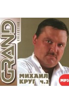 Купити - Музика - Михаил Круг: Grand Collection. Часть 2 (mp3)