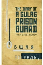 Купити - Книжки - The Diary of a Gulag Prison Guard