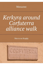 Kerkyra around Corfuterra alliance walk. Места на Корфу