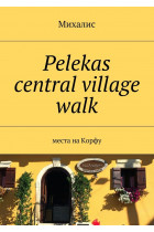 Pelekas central village walk. Места на Корфу