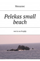 Pelekas small beach. Места на Корфу