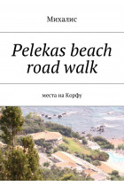 Pelekas beach road walk. Места на Корфу